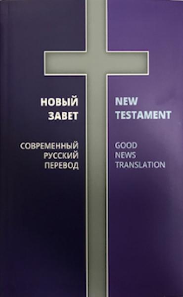 Новый Завет Русско-англ.
