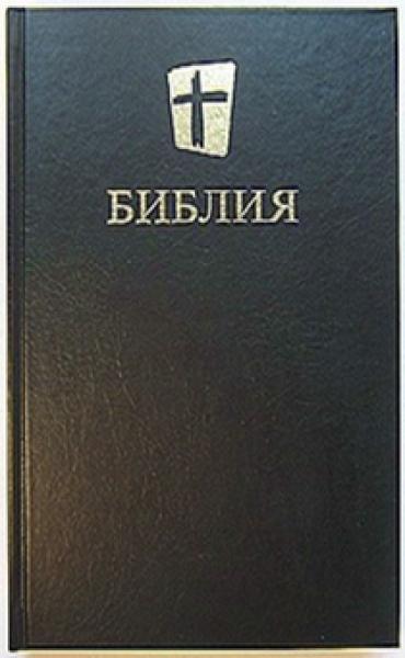 Библия МБО 053