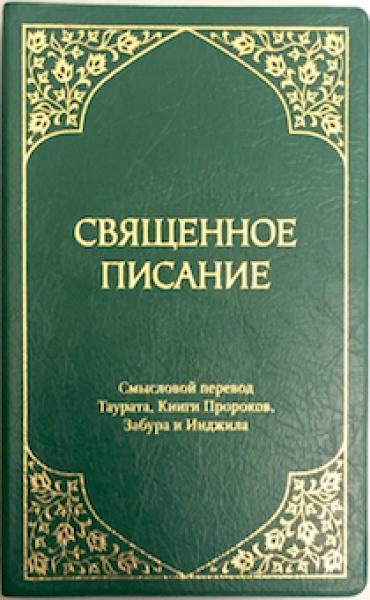 Библия смысловой перевод
