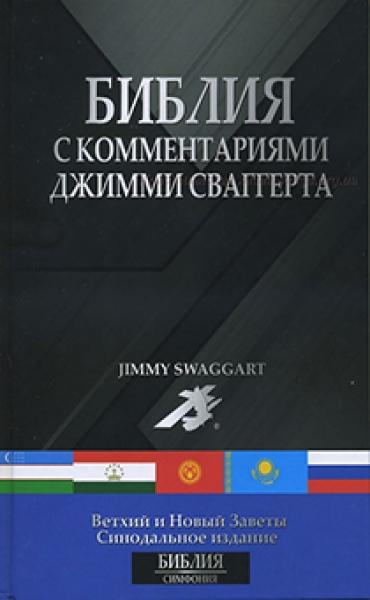 Библия с коммент. Джимми Свагерт