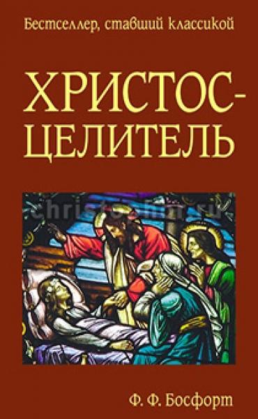 Христос целитель