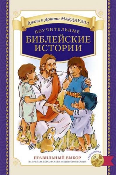 Поучительные библейские истории