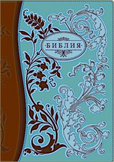 Библия (Растительный орнамент)