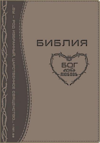Библия (Терновый венец светло-коричневая)