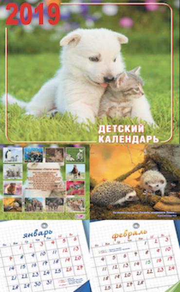 """Календарь перекидной """"Детский"""""""