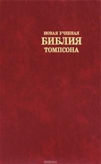 Библия Новая учебная Томпсона