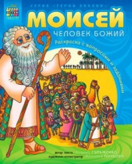 Моисей, человек Божий