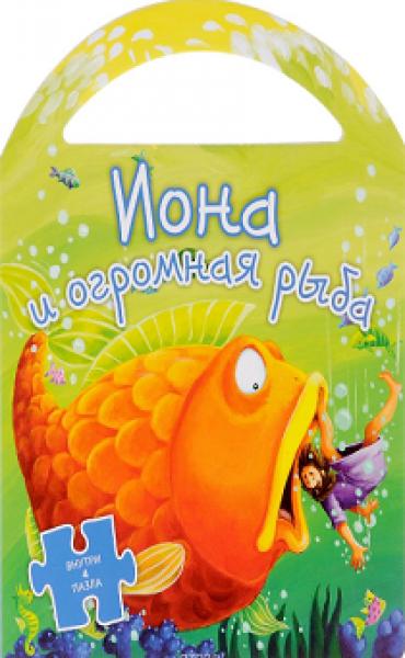 Иона и огромная рыба