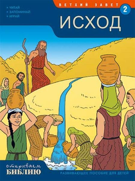 Открываем Библию. Книга 2. Исход