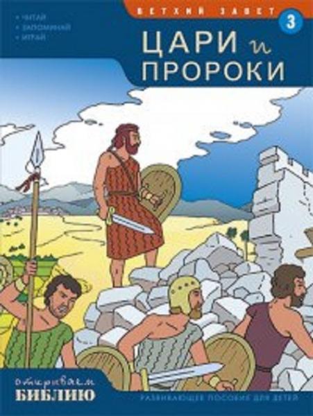 Открываем Библию. Книга 3. Цари и пророки