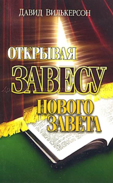 Открывая завесу Нового Завета