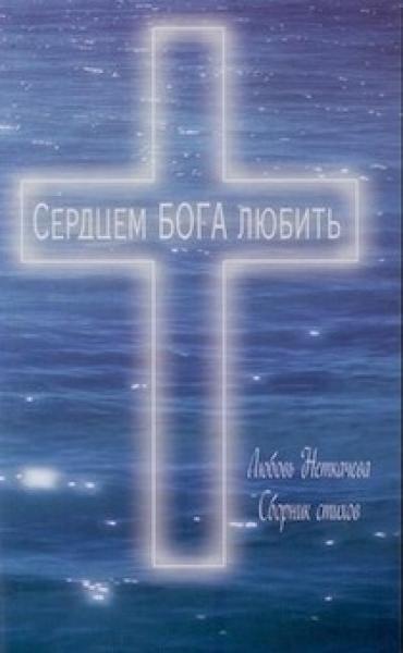 Сердцем Бога любить