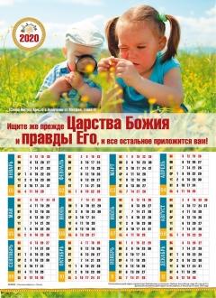 Ищите же прежде... Календарь на 2020 год