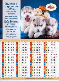 Милостив и сострадателен... Календарь на  2020 год