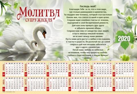 Календарь настенный листовой 34 х 50 см