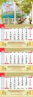 Календарь настенный квартальный на пружине 21 х 84 см