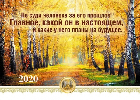 Календарик карманный