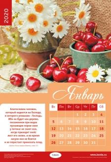 Календарь настенный перекидной на пружине  34 х 50 см