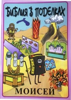 Библия в поделках. Моисей