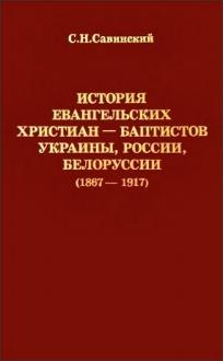 ИСТОРИЯ ЕХБ УКРАИНЫ, РОССИИ, БЕЛОРУССИИ 1867-1917 гг.