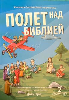 Полет над Библией 2-й год