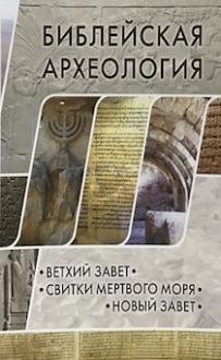 Библейская археология: Ветхий Завет. Свитки Мертвого Моря. Новый