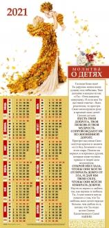 Календарь Листовой 33х70