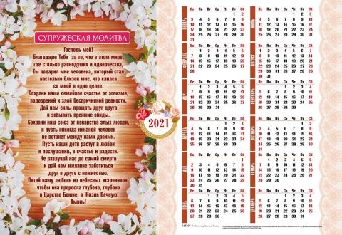 Календарь Листовой 34х50
