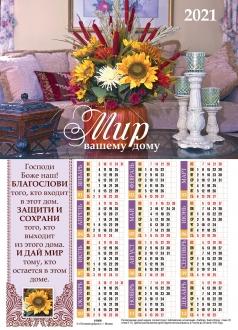 Календарь Листовой 27х34