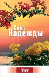 Календарь БЕЗ УПАКОВКИ 29х45 Свет Надежды