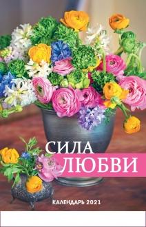 Календарь БЕЗ УПАКОВКИ 29х45 Сила Любви