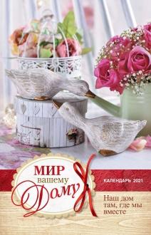 Календарь Пружина 29х45 Мир вашему дому