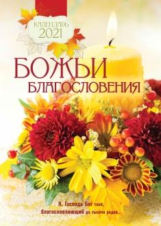 Календарь Пружина 25х35 Божьи благословения