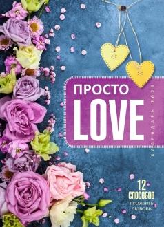 Календарь Пружина 25х35 Просто LOVE
