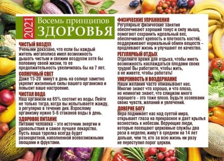 Календарь Карманный 2021 Восемь принципов здоровья