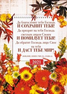 Календарь Карманный 2021 Да благословит тебя Господь