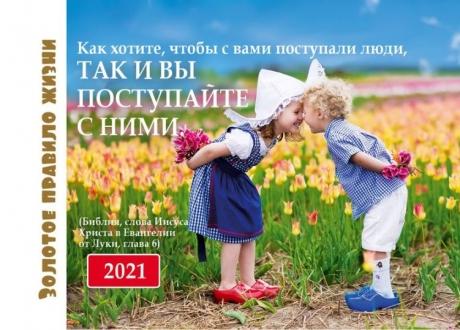 Календарь Карманный 2021 Золотое правило жизни