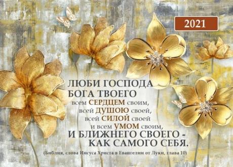 Календарь Карманный 2021 Люби Господа Бога твоего