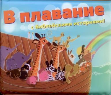 В плавание с Библейскими историями