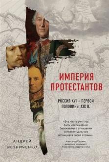 Империя протестантов. Россия