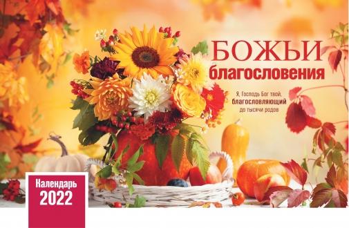 Календарь Настольный Божьи благословения