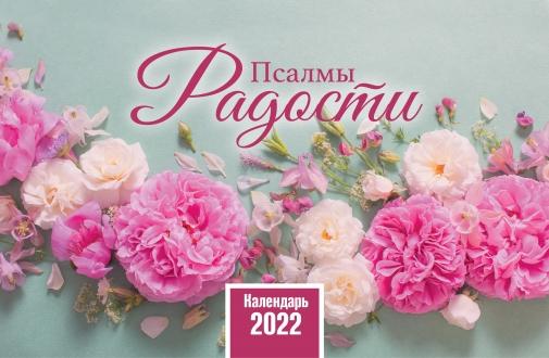Календарь Настольный Псалмы радости