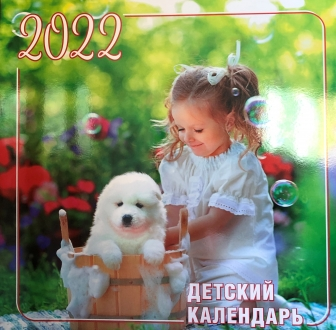 Календарь детский Библейская лига