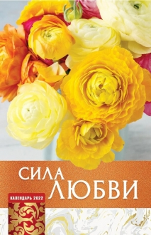 Календарь Сила Любви
