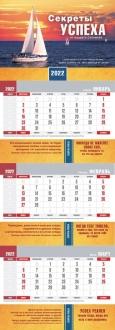 Календарь Квартальный Секреты успеха