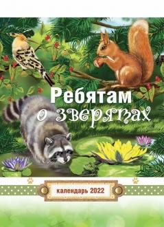Календарь Ребятам о зверятах
