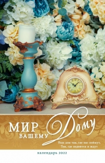 Календарь Мир вашему дому