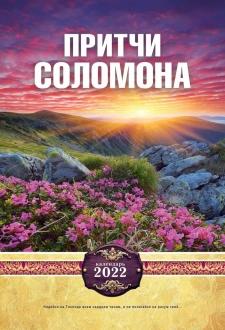 Календарь Притчи Соломона