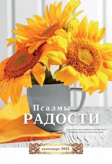 Календарь Псалмы радости