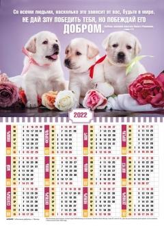 Календарь Будьте в мире со всеми людьми!